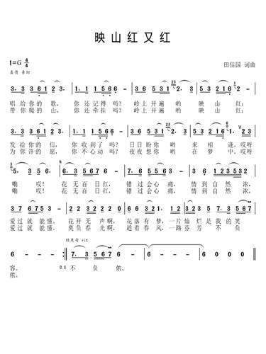 《映山红又红》(田信国词曲)歌谱-著名导演高希希力推张莲花新歌